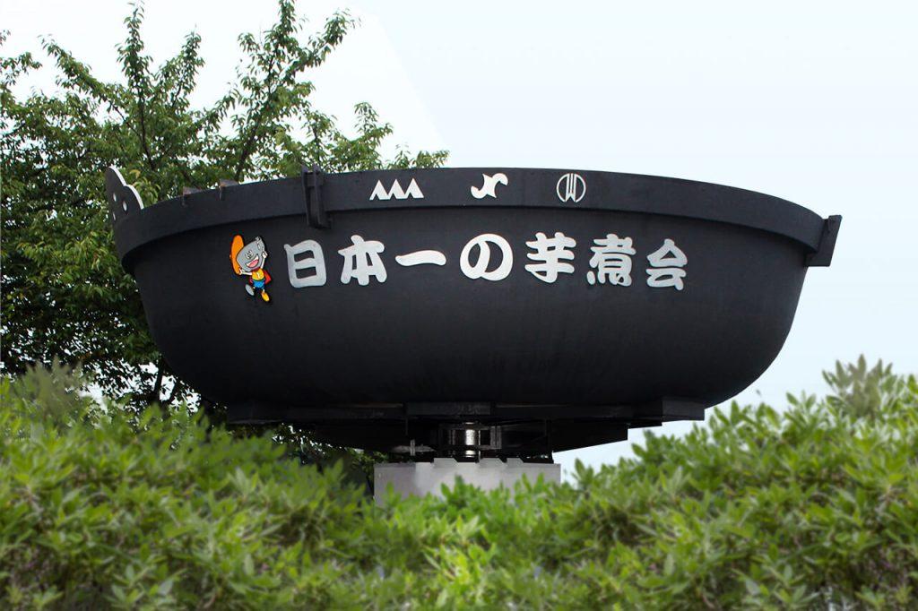 大鍋「鍋太郎」